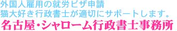 名古屋・就労ビザ|visaは名古屋市の英語でOK な女性行政書士へ